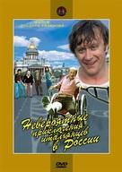 Neveroyatnye priklyucheniya italyantsev v Rossii - Russian DVD cover (xs thumbnail)