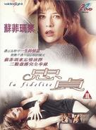 La fidélité - Hong Kong DVD cover (xs thumbnail)