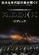 The Chronicles Of Riddick - Japanese DVD cover (xs thumbnail)