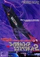 Philadelphia Experiment II - Japanese Movie Poster (xs thumbnail)