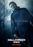 Halloween - South Korean Movie Poster (xs thumbnail)