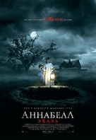 Annabelle: Creation - Mongolian Movie Poster (xs thumbnail)