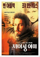 Chasing Amy - South Korean Movie Poster (xs thumbnail)