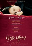 My Life Without Me - South Korean Movie Poster (xs thumbnail)