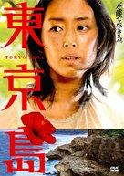 Tokyo Island - Japanese Movie Cover (xs thumbnail)