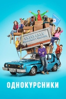 """""""Community"""" - Russian Movie Cover (xs thumbnail)"""