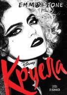 Cruella - Bulgarian Movie Poster (xs thumbnail)