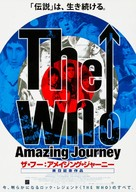 Amazing Journey: The Story of The Who - Japanese Movie Poster (xs thumbnail)