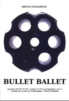 Bullet Ballet - Slovak Movie Poster (xs thumbnail)