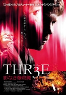 Thr3e - Japanese Movie Cover (xs thumbnail)