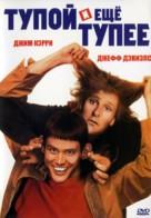 Dumb & Dumber - Russian DVD movie cover (xs thumbnail)