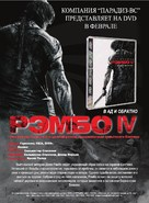 Rambo - Russian Video release movie poster (xs thumbnail)