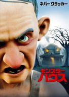 Monster House - Japanese Movie Cover (xs thumbnail)