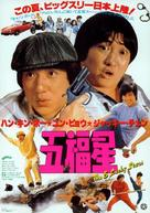 Twinkle Twinkle Lucky Stars - Japanese Movie Poster (xs thumbnail)