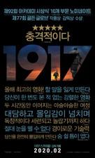 1917 - South Korean Movie Poster (xs thumbnail)