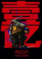 Teenage Mutant Ninja Turtles: Out of the Shadows - Chinese Movie Poster (xs thumbnail)