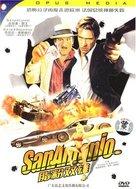 San-Antonio - Chinese Movie Cover (xs thumbnail)