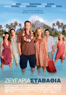 Couples Retreat - Greek Movie Poster (xs thumbnail)