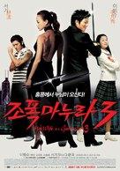 Jopog manura 3 - South Korean Movie Poster (xs thumbnail)
