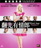 What's Your Number? - Hong Kong Blu-Ray cover (xs thumbnail)
