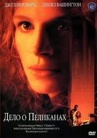 The Pelican Brief - Russian DVD movie cover (xs thumbnail)