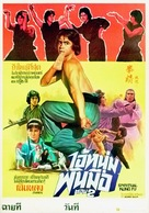 Spiritual Kung Fu - Thai Movie Poster (xs thumbnail)