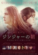 Ginger & Rosa - Japanese Movie Poster (xs thumbnail)