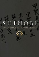 Shinobi - DVD cover (xs thumbnail)