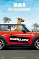Marmaduke - Russian Movie Poster (xs thumbnail)