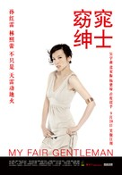 My Fair Gentleman - Chinese Movie Poster (xs thumbnail)