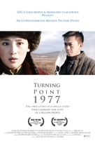 Turning Point 1977 - Movie Poster (xs thumbnail)