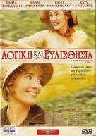 Sense and Sensibility - Greek Movie Cover (xs thumbnail)