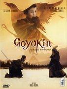 Goyokin - French DVD cover (xs thumbnail)