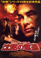 Shadow Man - Japanese Movie Poster (xs thumbnail)