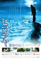 Nanga Parbat - Japanese Movie Poster (xs thumbnail)