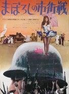 Roi de coeur, Le - Japanese Movie Poster (xs thumbnail)