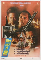 Ying hung boon sik II - Thai Movie Poster (xs thumbnail)