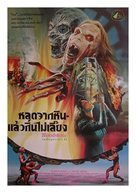 Bloodstone: Subspecies II - Thai Movie Poster (xs thumbnail)