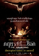 The Haunting in Connecticut - Thai Movie Poster (xs thumbnail)