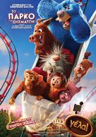 Wonder Park - Greek Movie Poster (xs thumbnail)