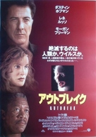 Outbreak - Japanese Movie Poster (xs thumbnail)
