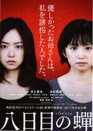 Youkame no semi - Japanese Movie Poster (xs thumbnail)