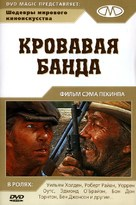 The Wild Bunch - Russian DVD movie cover (xs thumbnail)