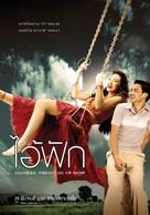 Ai-Fak - Thai Movie Poster (xs thumbnail)