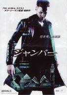 Jumper - Japanese Movie Poster (xs thumbnail)