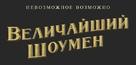 The Greatest Showman - Russian Logo (xs thumbnail)