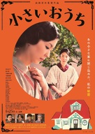 Chiisai ouchi - Japanese Movie Poster (xs thumbnail)