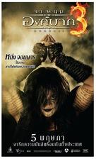 Ong Bak 3 - Thai Movie Poster (xs thumbnail)