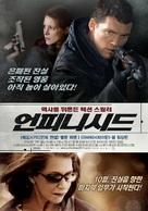 The Debt - South Korean Movie Poster (xs thumbnail)