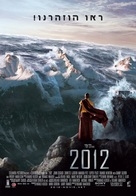 2012 - Israeli Movie Poster (xs thumbnail)